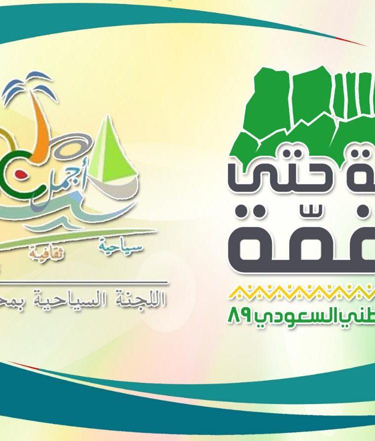 لجنة التنمية السياحية بمحافظة أملج تستعد للإحتفال باليوم الوطني ٨٩ همة حتي القمه