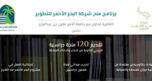 """مشروع البحر الأحمر يعلن عن """"120"""" منحة دراسية بالتعاون مع جامعة الأمير مقرن"""