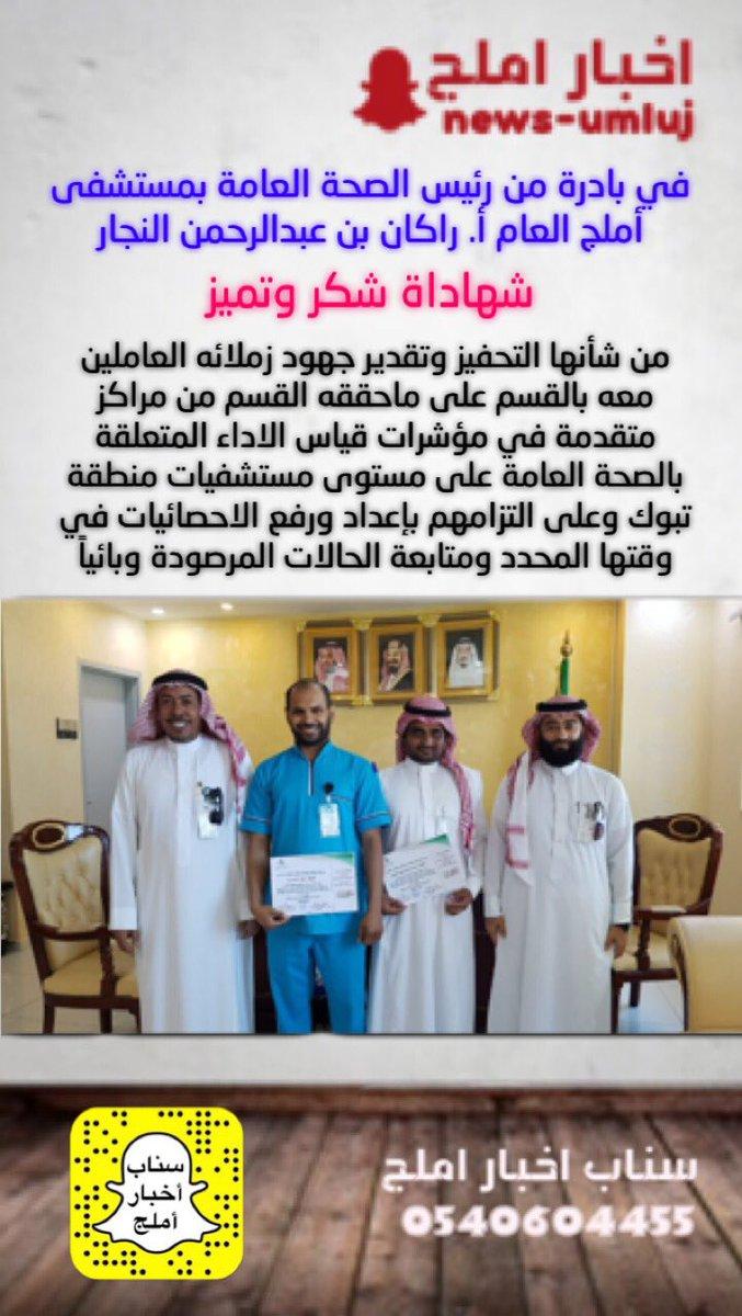 رئيس الصحة العامة بمستشفى أملج العام أ. راكان بن عبدالرحمن النجار