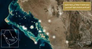 """شركه البحر الاحمر للتطوير تبرم اتفاقية مع """"إيرث كام"""" لتوثيق مراحل بناء وجهة مشروع البحر الاحمر"""