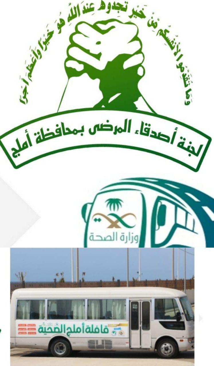 لجنة أصدقاء المرضى بـ محافظة املج تشارك بـ ملتقى المبادرات النوعية التابعة لوزارة العمل والتنميه الاجتماعية