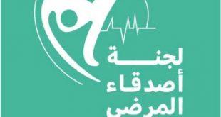 لجنة اصدقاء المرضى بأملج توزع الدليل التوعوي عن كورونا بعدة لغات