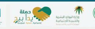 جمعيات أملج الخيرية وفروعها تضخ 5 مليون في مبادرة حملة يدآ بيد لمد يد العون