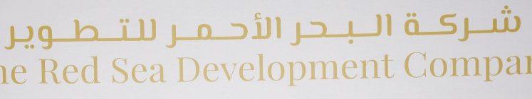 """شركة البحر الأحمر للتطوير تتعاقد مع """"هوتا هيجرفيلد"""" و""""سعود كونسلت"""" لتهيئة أرض """"مدينة الموظفين"""" في مشروع البحر الأحمر"""