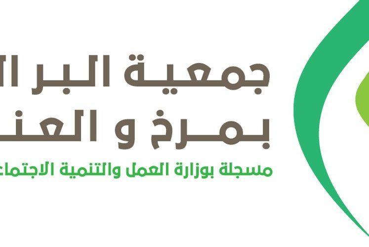"""جمعية البر الخيرية بمرخ والعنبجة بأملج تطلق مبادرة """"يداً بيد"""""""
