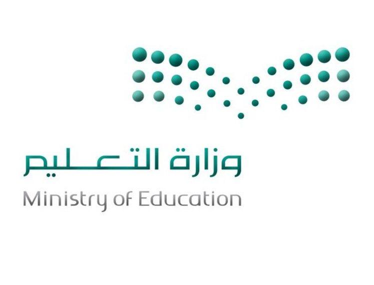 """""""التعليم"""" تعلن موعد تسجيل طلاب الصف الأول والروضة في نظام نور"""