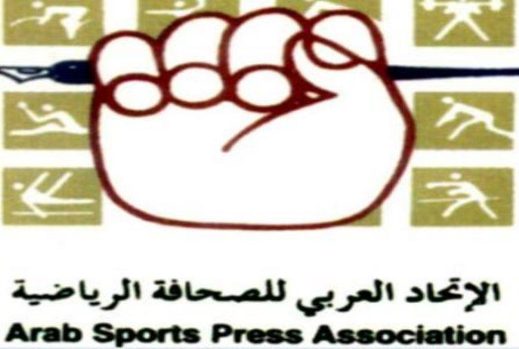 عبر الاتصال المرئي الاتحاد العربي للصحافة الرياضية يبدأ نشاطاته بمحاضرة الخميس المقبل