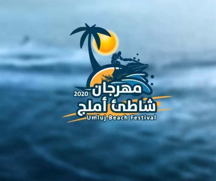 """غداً .. إنطلاق الفعاليات البحرية بـ """"شاطئ أملج 2020م"""