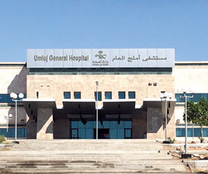 مستشفى أملج العام يعتمد ابراز تطبيق توكلنا للموظفين والزوار